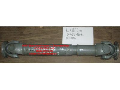 Вал карданный основной без подвесного L-1040, d-165, 8 отв. H HOWO (ХОВО)  фото 1 Нальчик