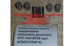 Ролик игольчатого подшипника сателлита делителя КПП HW18709
